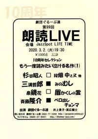 第99回朗読ライブ - 劇団ぐるーぷ連