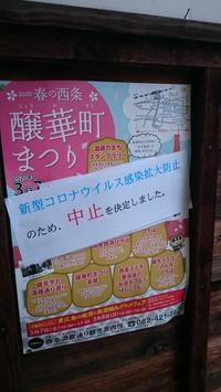 春の西条醸華町まつり - Tea's  room  あっと Japan