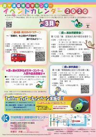 【イベントカレンダー3月号を配信します!】 - ぴゅあちゃんの部屋