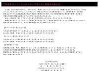 ●2020スーパージャパンカップ延期のお知らせ - くう ねる おどる。 〜文舞両道*OLダンサー奮闘記〜
