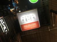呑みくい処春夏冬家(あきないや)@板橋 - 食いたいときに、食いたいもんを、食いたいだけ!