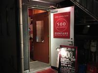 BarFUNFARE(ファンファーレ)@板橋 - 食いたいときに、食いたいもんを、食いたいだけ!