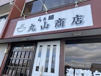 麺や青雲志vol.123限定その他イロイロ松阪市嬉野 - 楽食人「Shin」の遊食案内