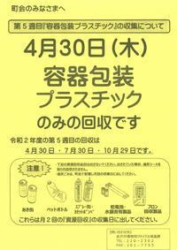 4月資源ごみ回収日のお知らせ - 金沢市戸板公民館ブログ