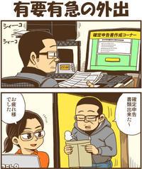 【新型コロナ】有要有急の外出 - 戯画漫録