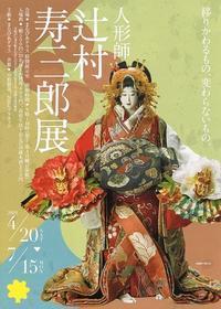 人形師辻村寿三郎展 - AMFC : Art Museum Flyer Collection