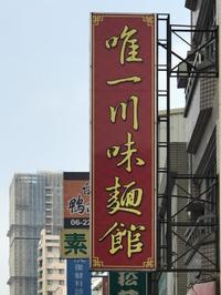 ご近所ローカルフード 唯一川味麺館🇨🇳 - 六丁目日記