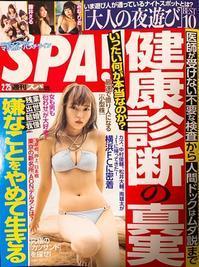 雑誌の「週刊SPA」にお店の記事が載りました! - 筋肉女子・マッスルガールズ