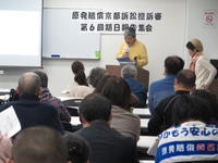 第6回控訴審期日 報告集会の報告 - 原発賠償訴訟・京都原告団を支援する会