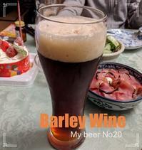 自ビール20回目barley wine最後の1本 - ■■ Ainame60 たまたま日記 ■■
