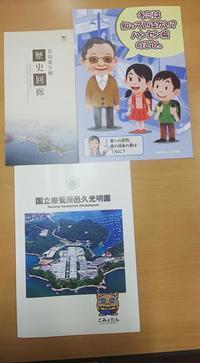 病気と差別 - 滋賀県議会議員 近江の人 木沢まさと  のブログ