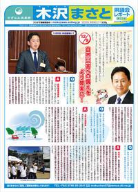 県議会レポート第52号 - 滋賀県議会議員 近江の人 木沢まさと  のブログ