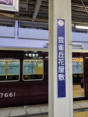 雲雀丘花屋敷駅の待合室 - B級出張日記