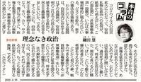 「理念なき政治」鎌田慧/  本音のコラム東京新聞 - 瀬戸の風