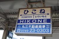 近江鉄道で行きました聖地 - 新世界遺産への道~奥の細々道~