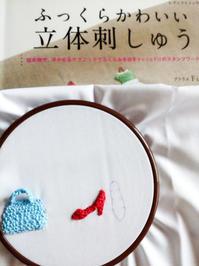 春の装い✿の立体刺繍 - とんでもひつじ日和