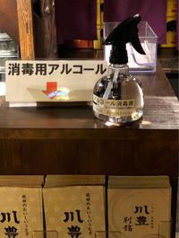 今だから••••••だから今なんです‼️ - 川豊本店ブログ