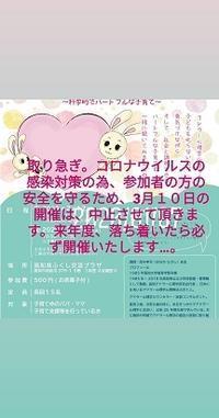 イベント中止のお知らせ - ママうさぎDiary