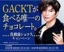 「GACKTが食べる唯一のチョコレート。乳酸菌ショコラキャンペーン」 - 風恋華Diary