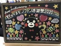 10th くまモンファン感謝祭 - ★お気楽にょろちゃん★
