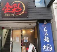 【限定】サンマ水コク秋刀魚つけ麺@金彩~kin iro~ - 黒帽子日記2