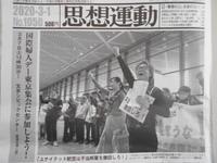 2.25防衛省前行動について報告記事~『思想運動』紙3月号紙面から - 酔流亭日乗