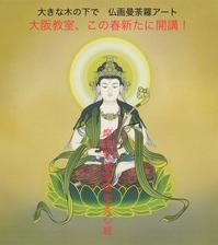 仏画曼陀羅アート、3月27日、2回目の体験会を開催 - ライブ インテリジェンス アカデミー(LIA)