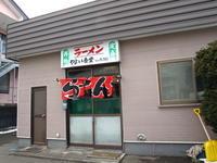 やよい食堂その3(カツカレー) - 苫小牧ブログ