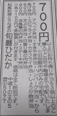 ひだかの宅配 - 工房アンシャンテルール就労継続支援B型事業所(旧いか型たい焼き)セラピア函館代表ブログ