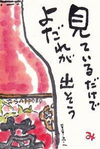 イチゴのワイン - きゅうママの絵手紙の小部屋