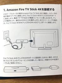 Fire TV Stick 4Kとテレビ遍歴2 - 『文化』を勝手に語る