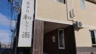 東日本ふっこう割を使った宿 其の弐 松島ホテル和楽 - とまとまにっき