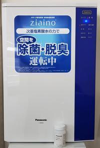 コロナウイルス対策 - エコで快適な『FPの家』いかがですか!