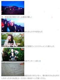 neogene creation 特典Blu-ray 富士山 のど自慢 - 志津香Blog『Easy proud』