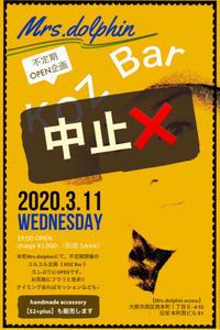 KOZ Bar、今回は中止と致します。 - singer KOZ ポツリ唄う・・・