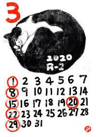 3月のカレンダー - 糸巻きパレットガーデン