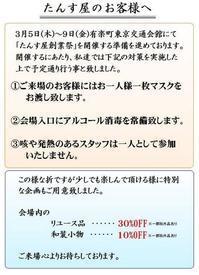たんす屋創業祭・新型コロナウイルス対策について - たんす屋中野店スタッフブログ ~着道楽~
