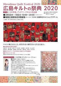 イベント情報 広島 - ジョアンの店長ブログ