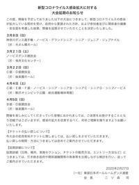 ●東部JBDF各競技会延期のお知らせ - くう ねる おどる。 〜文舞両道*OLダンサー奮闘記〜