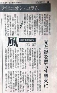 北海道新聞の論説面から - 『文化』を勝手に語る