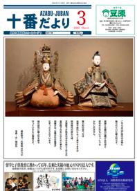 新・十番のコラムニスト#024 - Chez Yasmeen Tokyo スタッフブログ