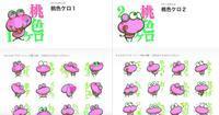 ピンク ケロのLINEスタンプ完成! - Atelier SANGO
