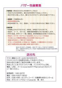 ★4月26日チャリティーバザーについてのお知らせ - cocarde