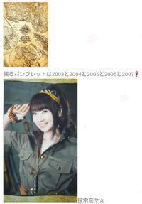 LIVE ADVENTUREパンフレット - 志津香Blog『Easy proud』