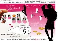 【BLOG BINGO 2020】PICK-UP PICs : さらにまさかの「2列リーチ」を宣言する者までもーーーッ!! - maki+saegusa
