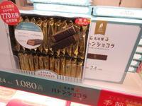 【名古屋情報】シェ・シバタの名古屋バトンショコラに新商品が登場しました - 岐阜うまうま日記(旧:池袋うまうま日記。)