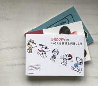 スヌーピーミュージアムと刺繍のがま口ワークショップ ② - dekobo