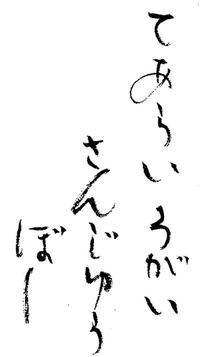 秘蔵の書 - 日本空手道松濤館流 秀修館倉敷
