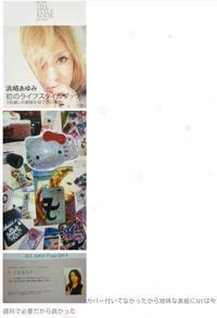 あゆ LIFE STYLE BOOK - 志津香Blog『Easy proud』