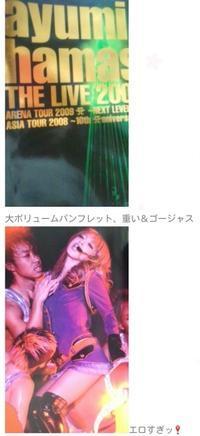 あゆパンフレット2008-2009 - 志津香Blog『Easy proud』